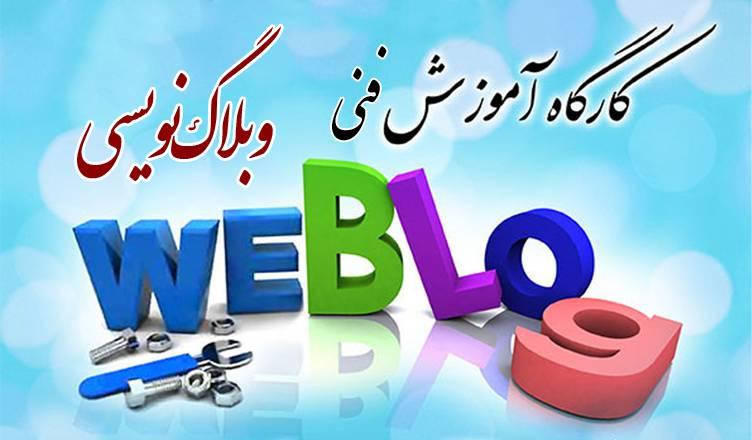 کارگاه فنی وبلاگ نویسی