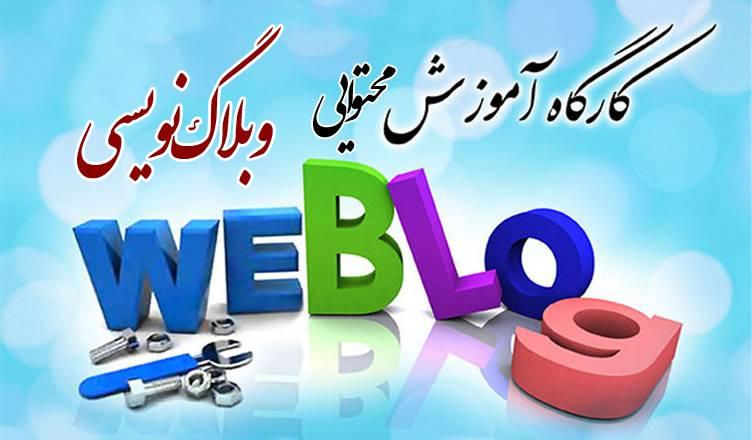 کارگاه محتوایی وبلاگ نویسی