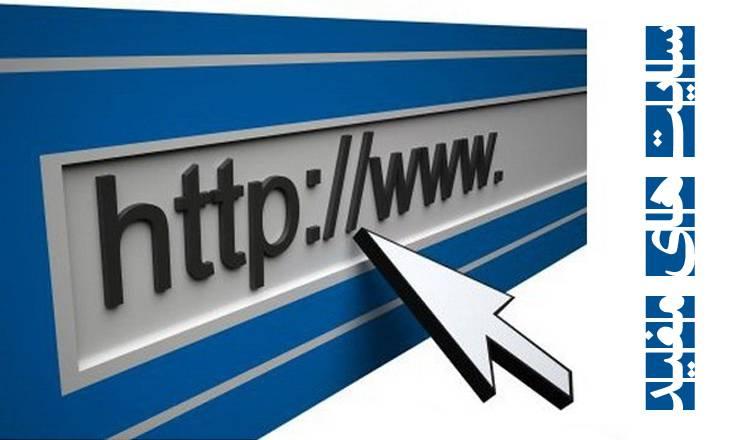 سایتهای مفید
